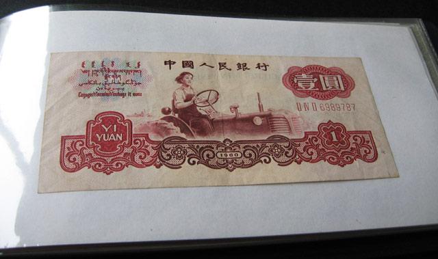 第三版人民币一元