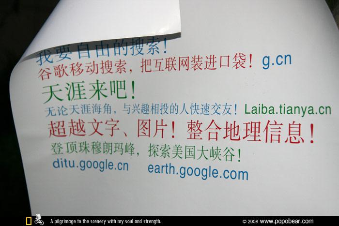 Google(谷歌)互联网搜索全国校园巡讲
