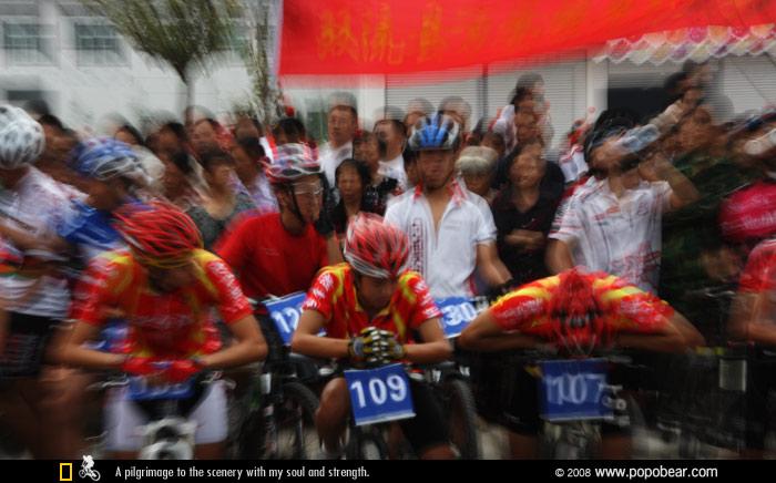 2008双流万安粗粮文化节山地自行车邀请赛赛